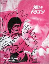 燃えよドラゴン(アメリカ映画/洋画パンフレット)