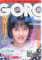 GORO・表紙・荻野目洋子(NO.8/ビジュアルマガジン)