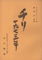 チリ・一九七三年(演劇台本)