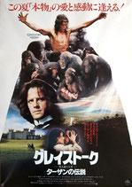 グレイストーク・類人猿の王者・ターザンの伝説(洋画ポスター)