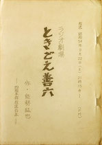 ときごえ善六(ラジオ劇場放送台本)