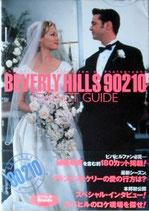 ビバリー・ヒルズ 90210(パーフェクト・ガイド/映画書)