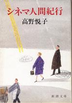 シネマ人間紀行(高野悦子)(映画書)