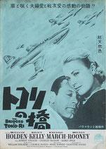 トコリの橋(アメリカ映画/プレスシート)
