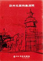 欧州名画特集週間「赤と黒」「肉体の悪魔」他・28作品・・表紙赤装丁(映画パンフレット)