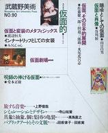 特集・仮面的・変容と隠喩(武蔵野美術NO.90)(美術)