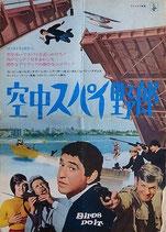 空中スパイ野郎(アメリカ映画/プレスシート)