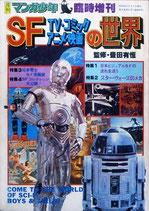 SF TV・コミック・アニメ・映画の世界(雑誌/映画書)