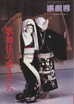 歌舞伎の恋人たち(演劇界・臨時増刊特別号)