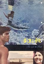 チコと鮫(伊・映画/パンフレット)