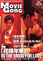 ムービー・ゴン・vol.14・特集「花様年華」(映画雑誌)