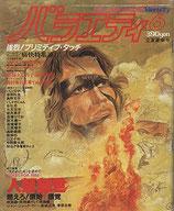 バラエティ(6月号・表紙・コナン/雑誌)