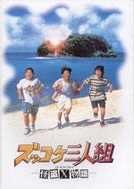 ズッコケ三人組・怪盗X物語(邦画パンフレット)