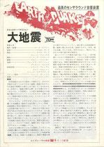 大地震(プレスシート洋画)