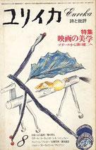 特集・映画の美学 ゴダールから溝口健二へ(ユリイカ/映画書)