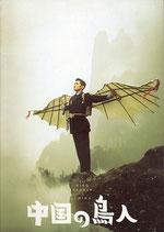 中国の鳥人(邦画パンフレット)