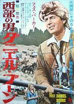 西部の男 ダニエル・ブーン(アメリカ映画/プレスシート)