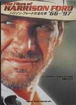 ハリソン・フォードの全仕事'66-'97(映画書)
