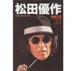 松田優作・追悼特集号復刻増補版・映画芸術 別冊NO・385(映画書)