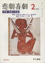 悲劇喜劇・2月号(特集=喜劇の系譜)(NO・376/演劇雑誌)