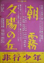 夕陽の丘/朝霧/非行少年(日活3本立て/ポスター邦画)