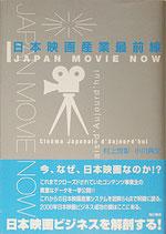 日本映画産業最前線(映画書)