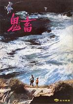鬼畜(邦画パンフレット)
