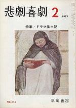 悲劇喜劇・2月号(特集・ドラマ風土記)(NO・316/演劇雑誌)
