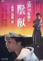 江戸川乱歩の陰獣(邦画ポスター)
