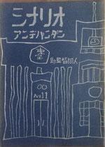 シナリオ アンデパンダン(第11回・映画台本)