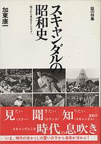 スキャンダルの昭和史「焼土から東京オリンピック」(映画書/芸能/社会)