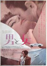 男と女(初版)(洋画ポスター)