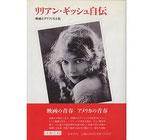 リリアン・ギッシュ自伝・映画とグリフィスと私(映画書)
