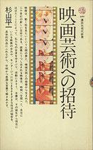 映画芸術への招待(講談社現代新書/映画書)