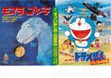 モスラ対ゴジラ/ドラえもん のび太の恐竜(チラシ・アニメ)