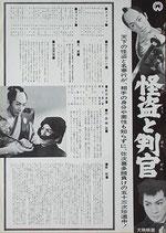 怪盗と判官(宣材/プレスシート?)