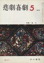 悲劇喜劇・5月号(特集・道化/NO・271)(演劇雑誌)