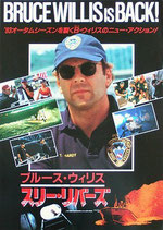 スリー・リバーズ(アメリカ映画/プレスシート)