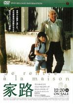 家路(DVD用/洋画チラシ)