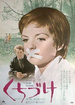 くちづけ(洋画ポスター)