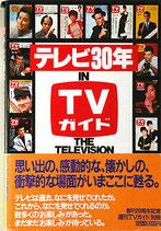 テレビ30年 IN TVガイド(週間TVガイド別冊)(TV・映画書)