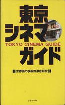 東京シネマ・ガイド(映画書)