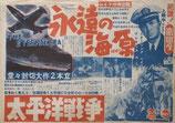 永遠の海原/太平洋戦争(ビラ・チラシ)