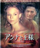 アンナと王様(フォトストーリー/映画書)