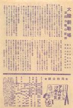 大陸新戦場 浙贛作戦の記録(チラシ邦画)