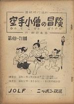 空手小僧の冒険第69~71回(連続時代活劇/ラジオ放送劇台本)