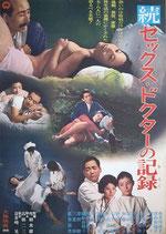 続・セックス・ドクターの記録(邦画ポスター)