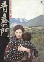 青春の門(邦画パンフレット)