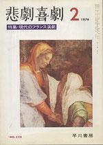悲劇喜劇・2月号(特集・現代のフランス演劇)(NO・328/演劇雑誌)