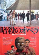 暗殺のオペラ(洋画ポスター)